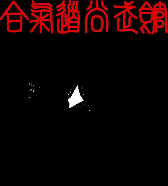 aikido shobukan brest